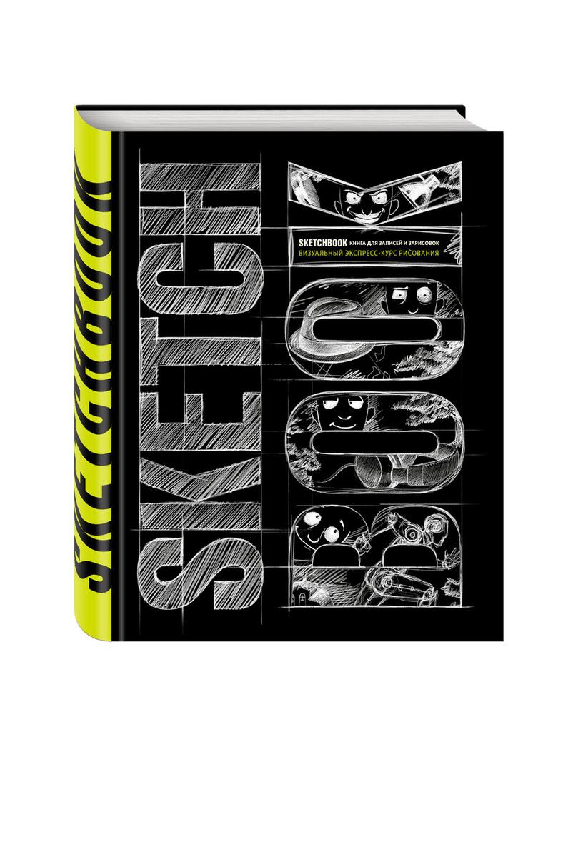 Sketchbook. Книга для записей и зарисовок #1