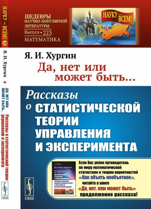 Да, нет или может быть... Рассказы о статистической теории управления и эксперимента   Хургин Яков Исаевич #1