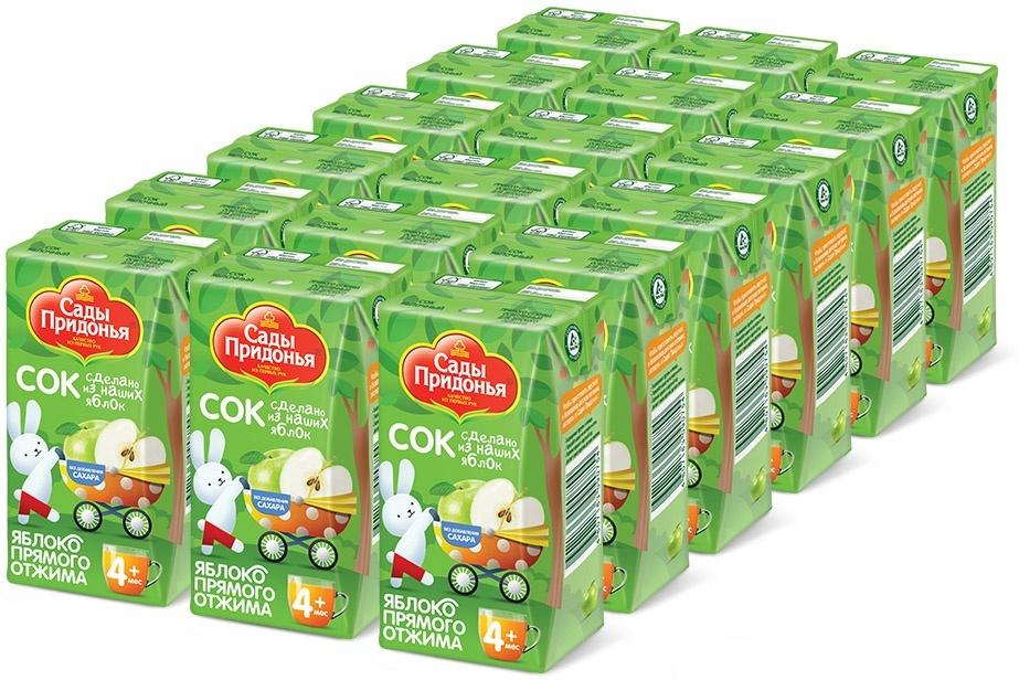 Сок яблочный прямого отжима осветленный с 4 месяцев Сады Придонья, 18 шт по 0,125 л  #1