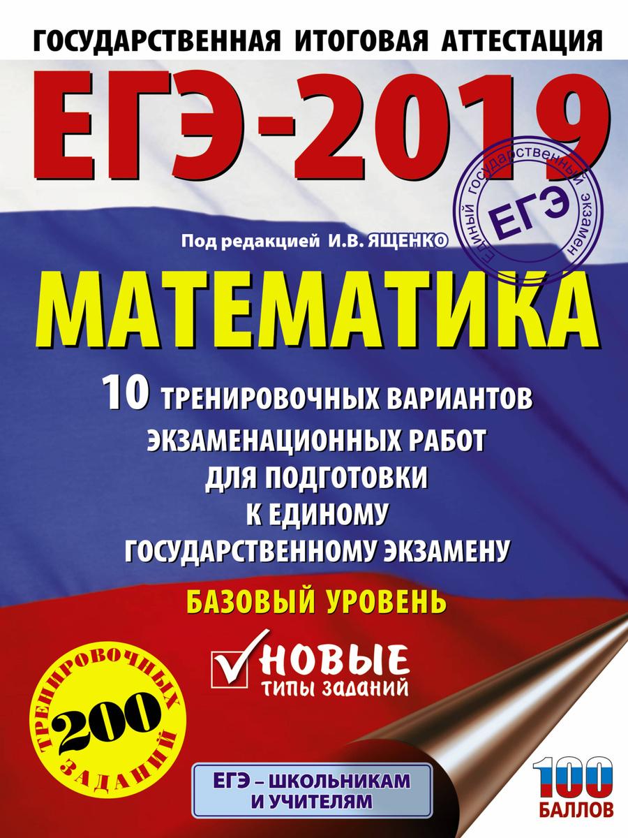 ЕГЭ-2019. Математика (60х84/8) 10 тренировочных вариантов экзаменационных работ для подготовки к единому #1