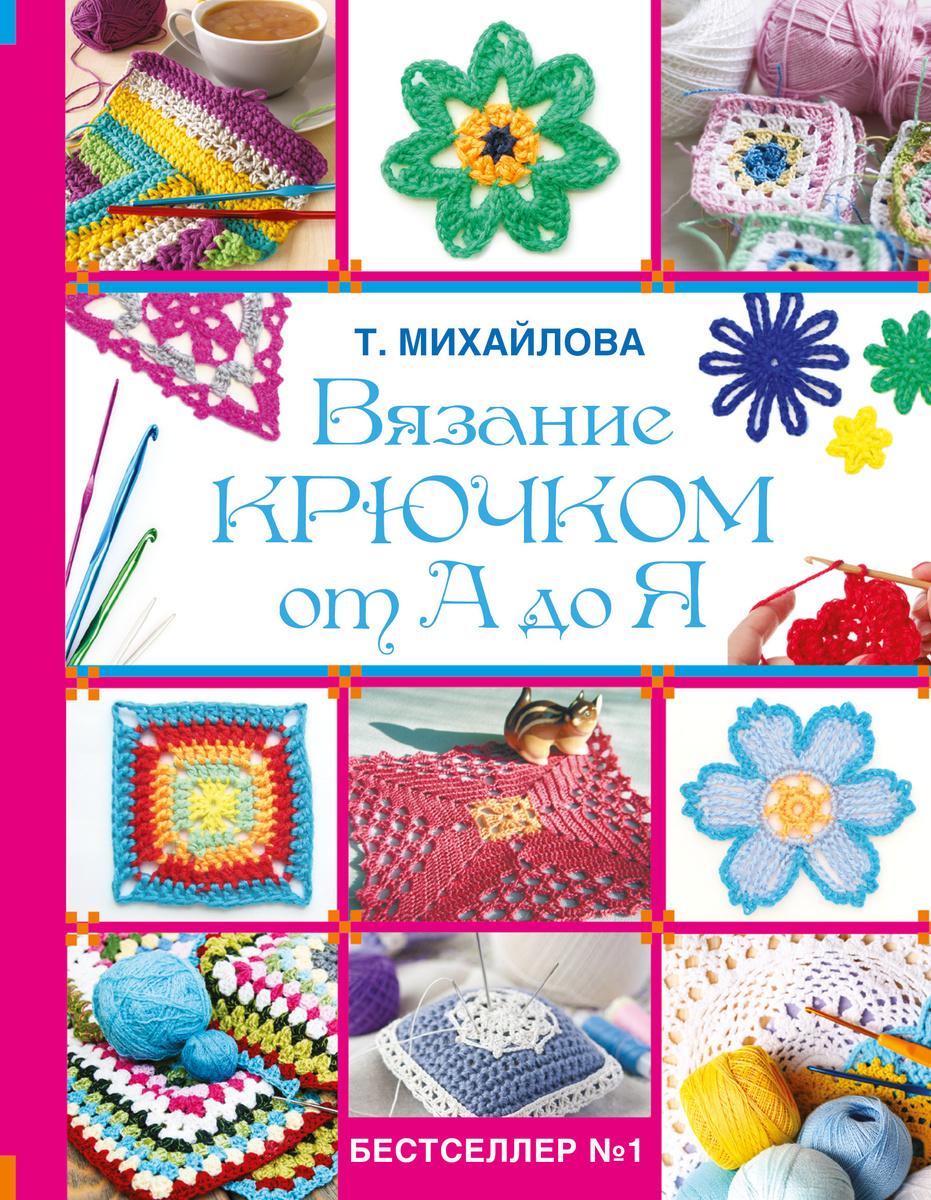 Вязание крючком от А до Я | Михайлова Татьяна Викторовна  #1