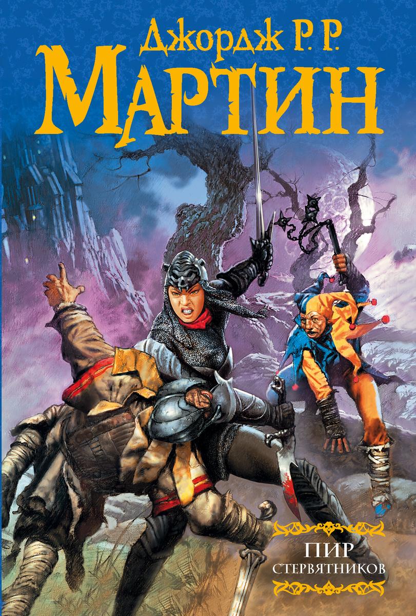 Пир стервятников | Мартин Джордж Р.Р. #1