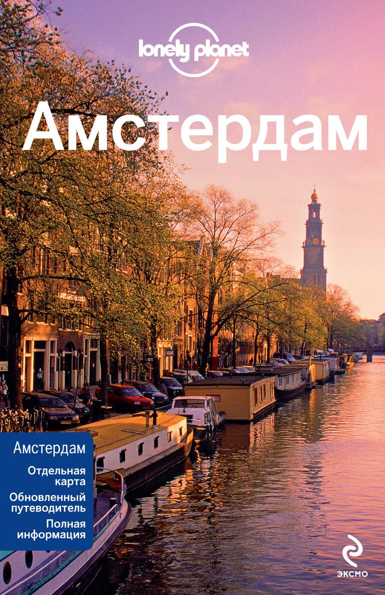 (2012)Амстердам / Amsterdam (Ред.2) | Нет автора #1