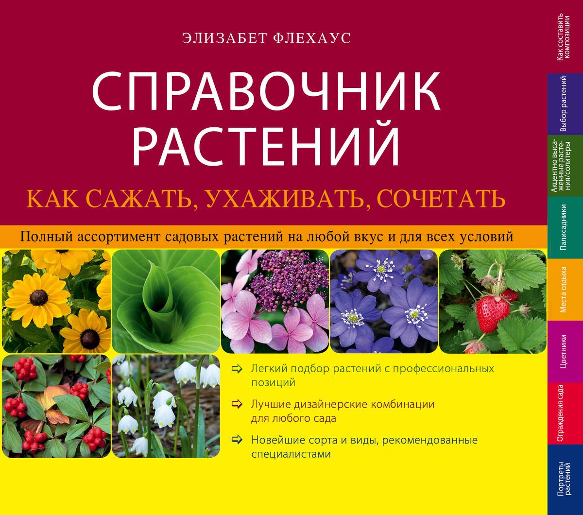 Справочник растений. Как сажать, ухаживать, сочетать | Флехаус Элизабет  #1