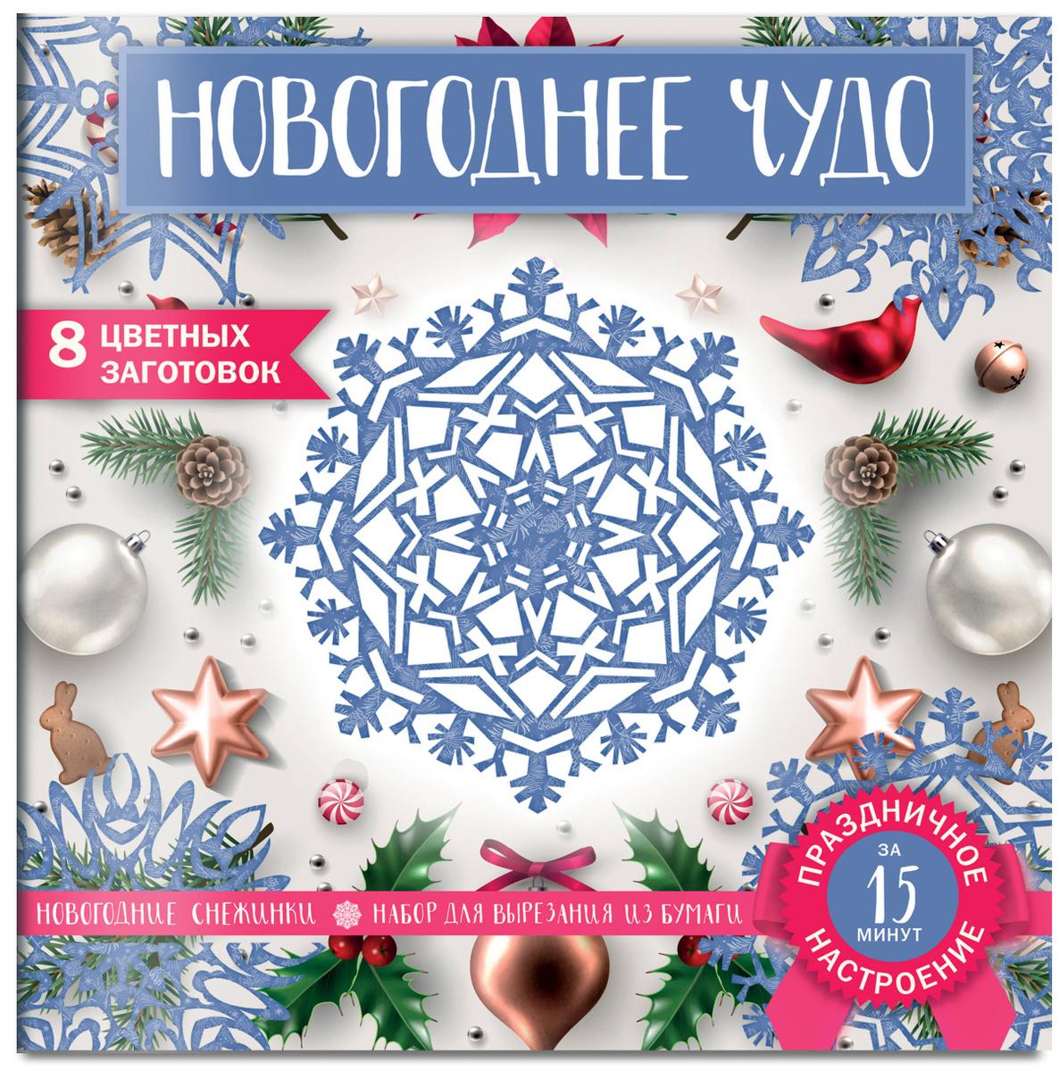 Снежинки из бумаги «Новогоднее чудо» (200х200 мм, набор для вырезания, 16 стр., в европодвесе)   Нет #1