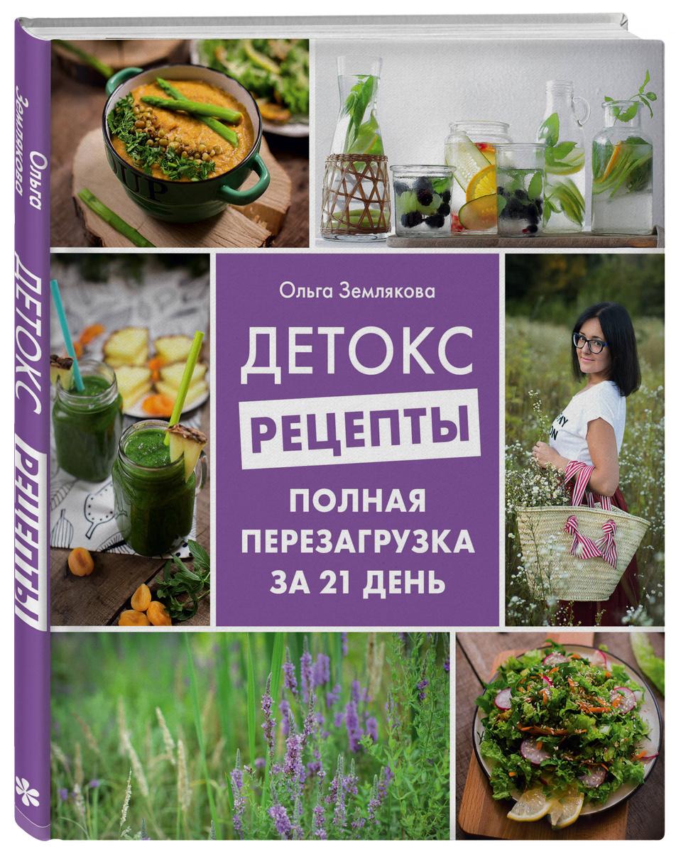 (2019)Детокс-рецепты. Полная перезагрузка за 21 день | Землякова Ольга  #1
