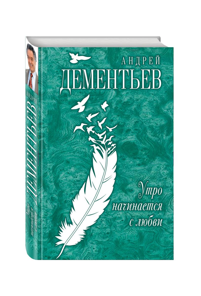 (2019)Утро начинается с любви | Дементьев Андрей Дмитриевич  #1