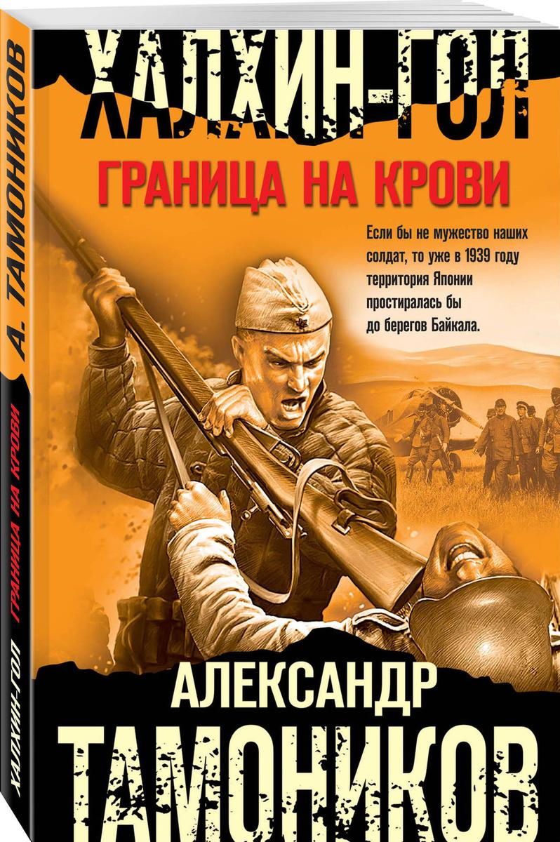 Халхин-Гол. Граница на крови | Тамоников Александр Александрович  #1
