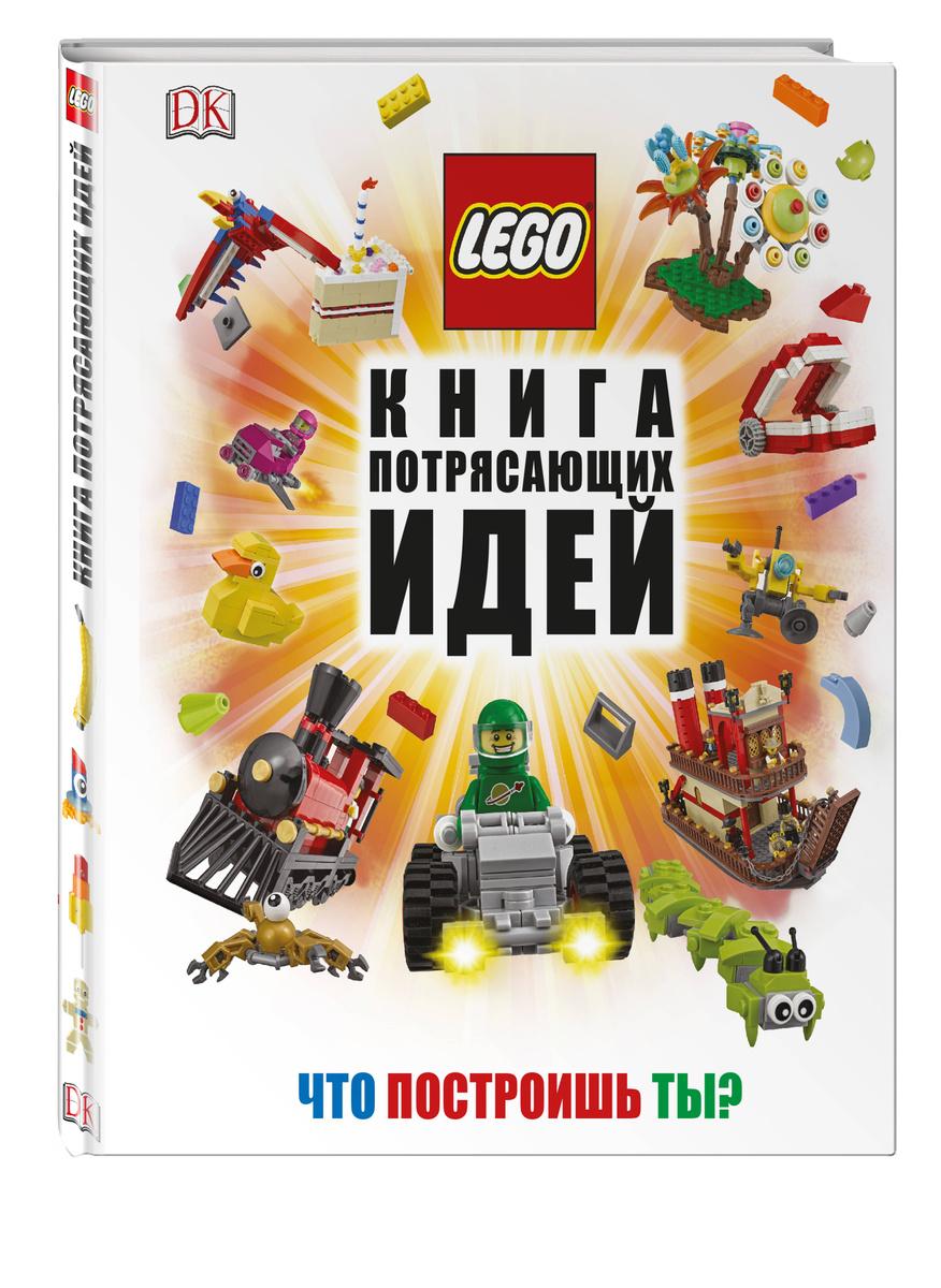 LEGO Книга потрясающих идей | Липковиц Дэниел #1