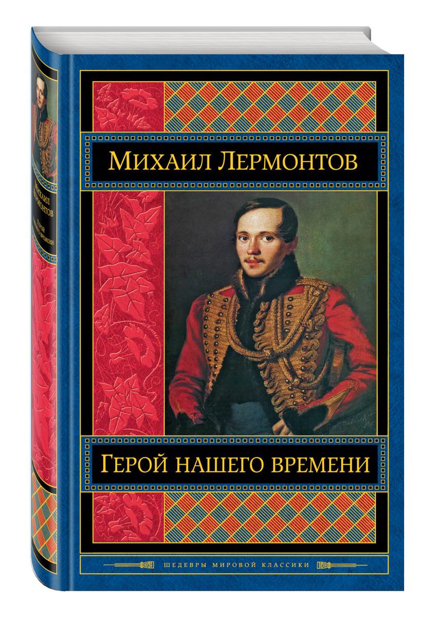 Герой нашего времени | Лермонтов Михаил Юрьевич #1