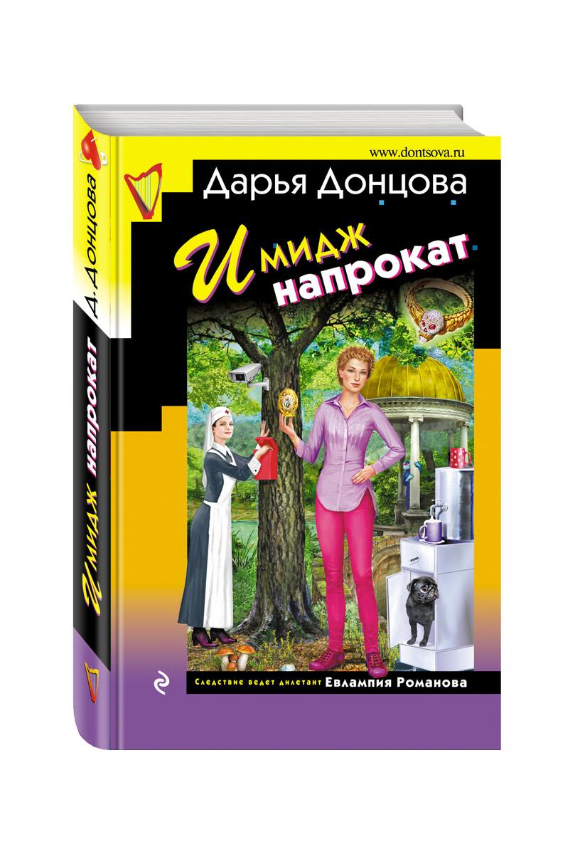 Имидж напрокат | Донцова Дарья Аркадьевна #1