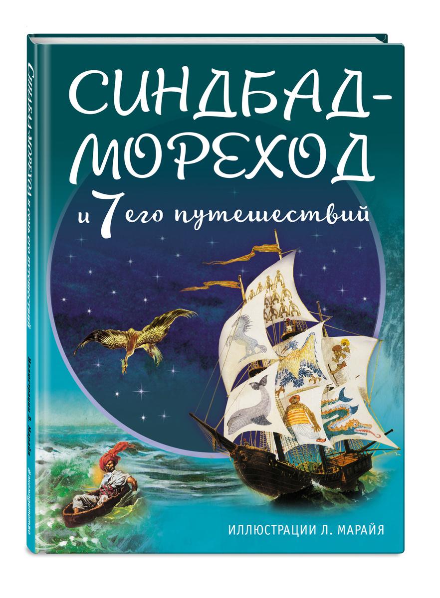 Синдбад-мореход и семь его путешествий (ил. Л. Марайя)   Нет автора  #1