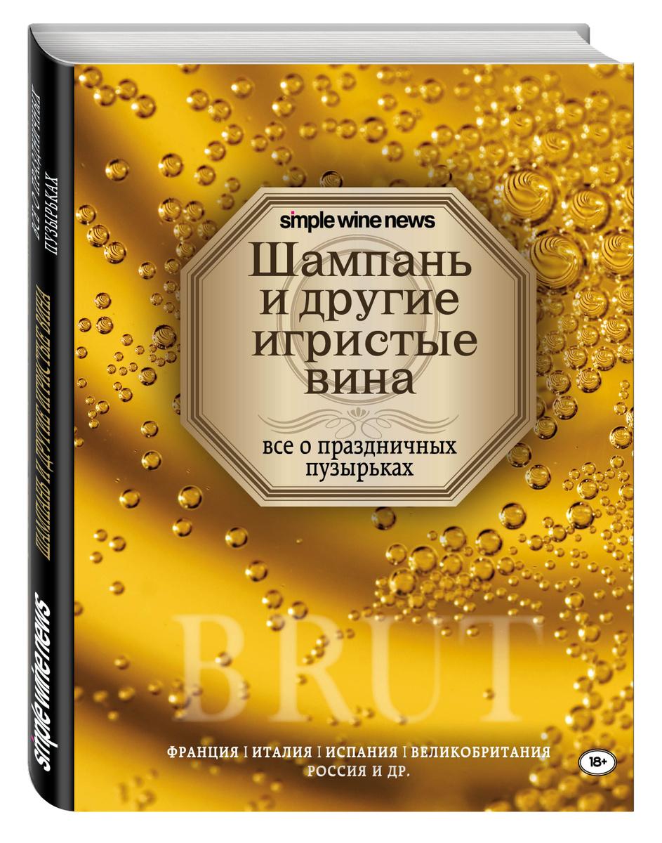 Шампань и другие игристые вина | Нет автора #1