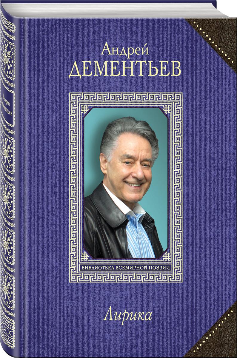 Лирика | Дементьев Андрей Дмитриевич #1