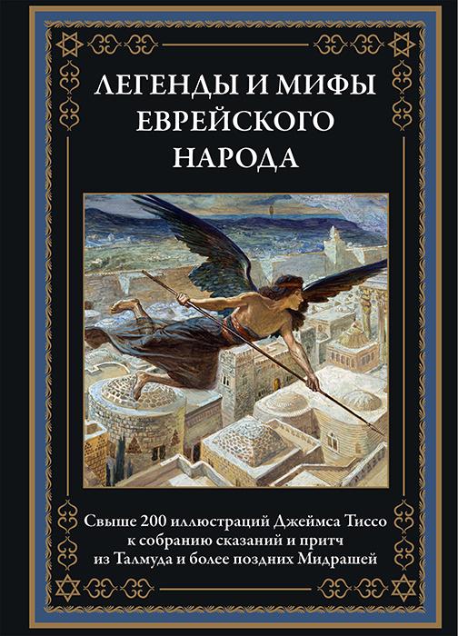 Легенды и мифы еврейского народа #1