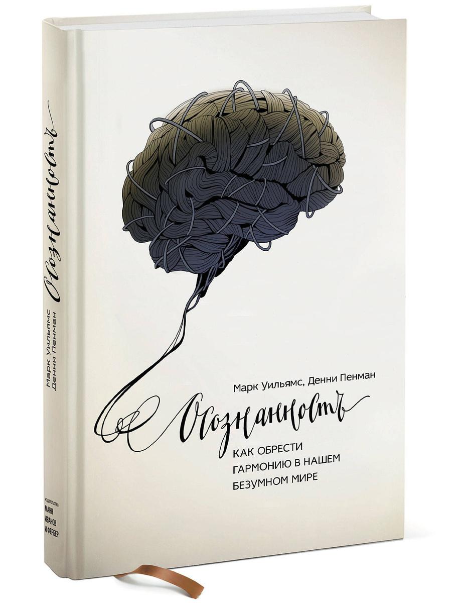 Осознанность. Как обрести гармонию в нашем безумном мире | Уильямс Марк, Пенман Денни  #1