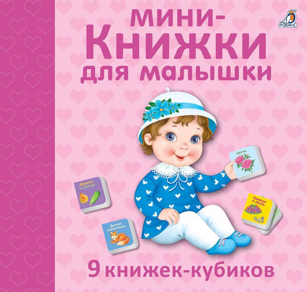 Мини - книжки для малышки. 9 книжек-кубиков #1