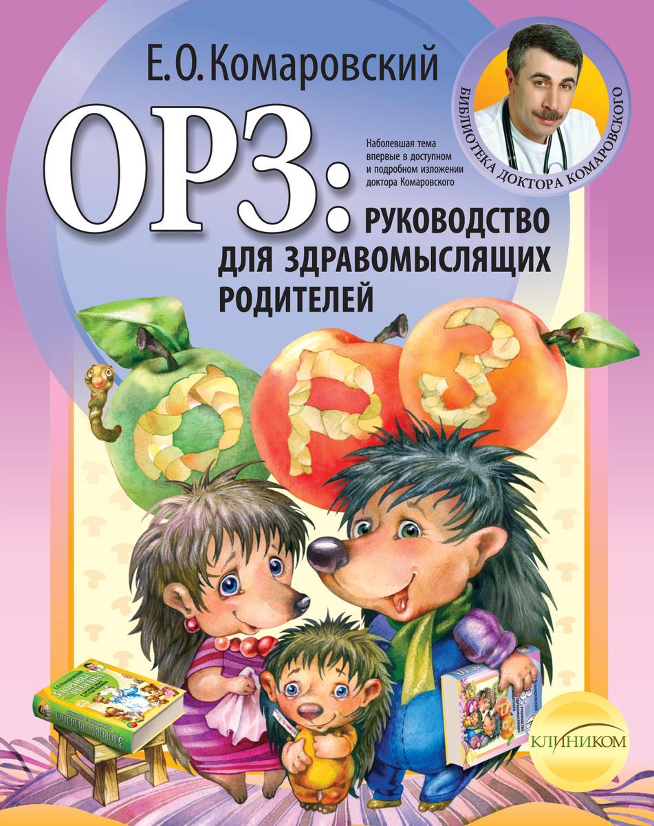 ОРЗ: руководство для здравомыслящих родителей | Комаровский Евгений Олегович  #1