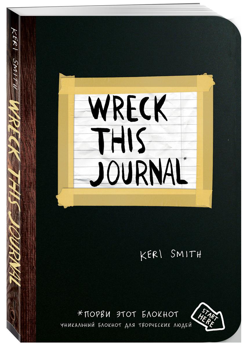 Уничтожь меня! Уникальный блокнот для творческих людей (темный) / Wreck This Journal | Смит Кери  #1