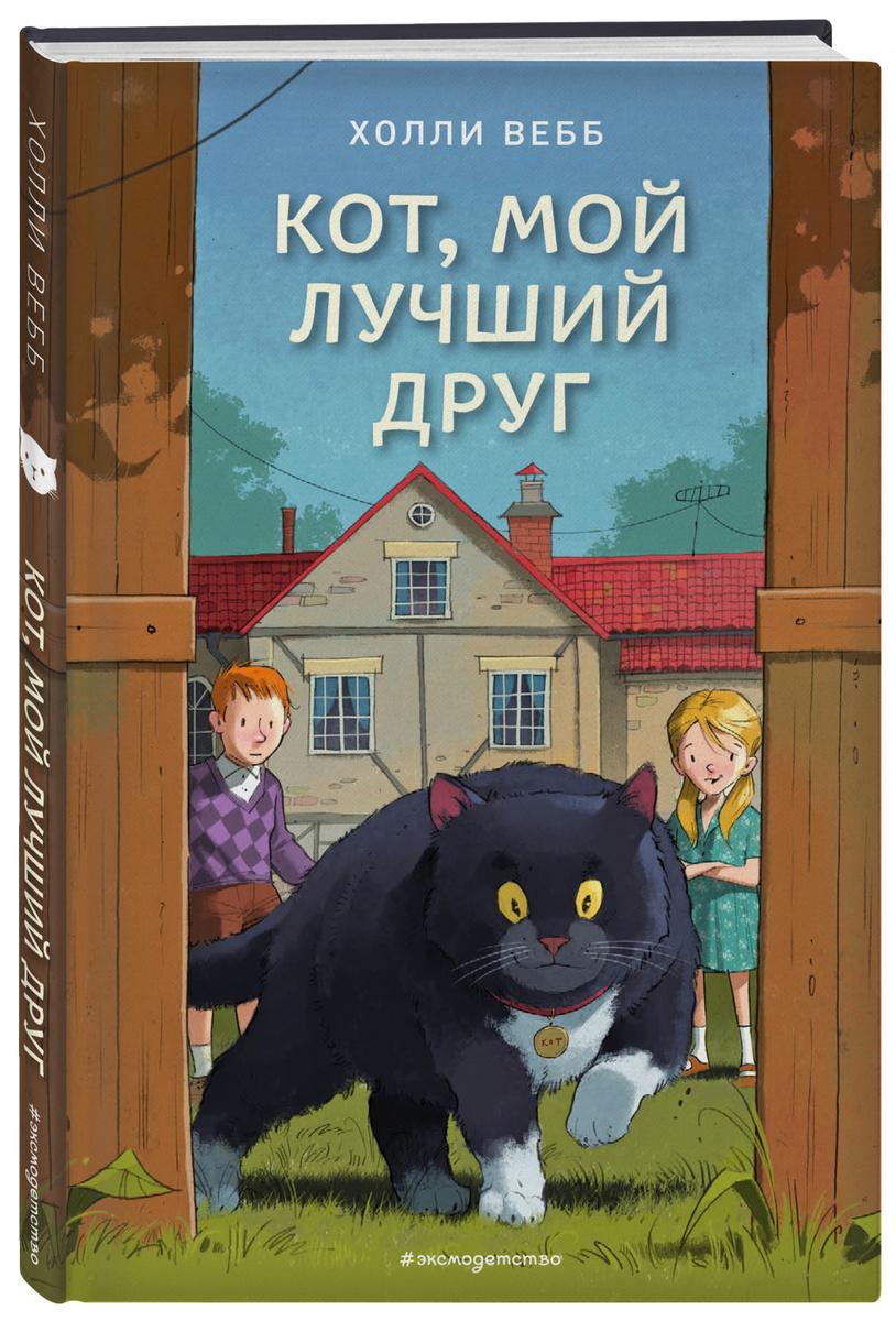 Кот, мой лучший друг (выпуск 3) / A Cat Called Penguin by Holly Webb | Вебб Холли  #1