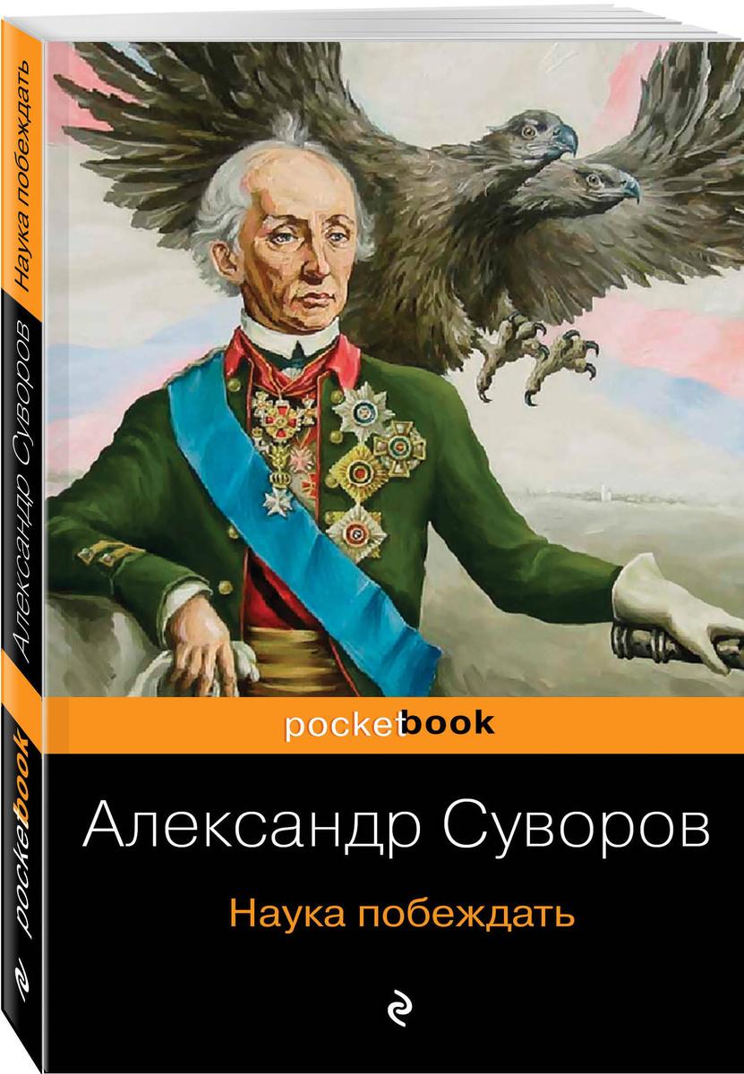 Наука побеждать | Суворов Александр Васильевич #1