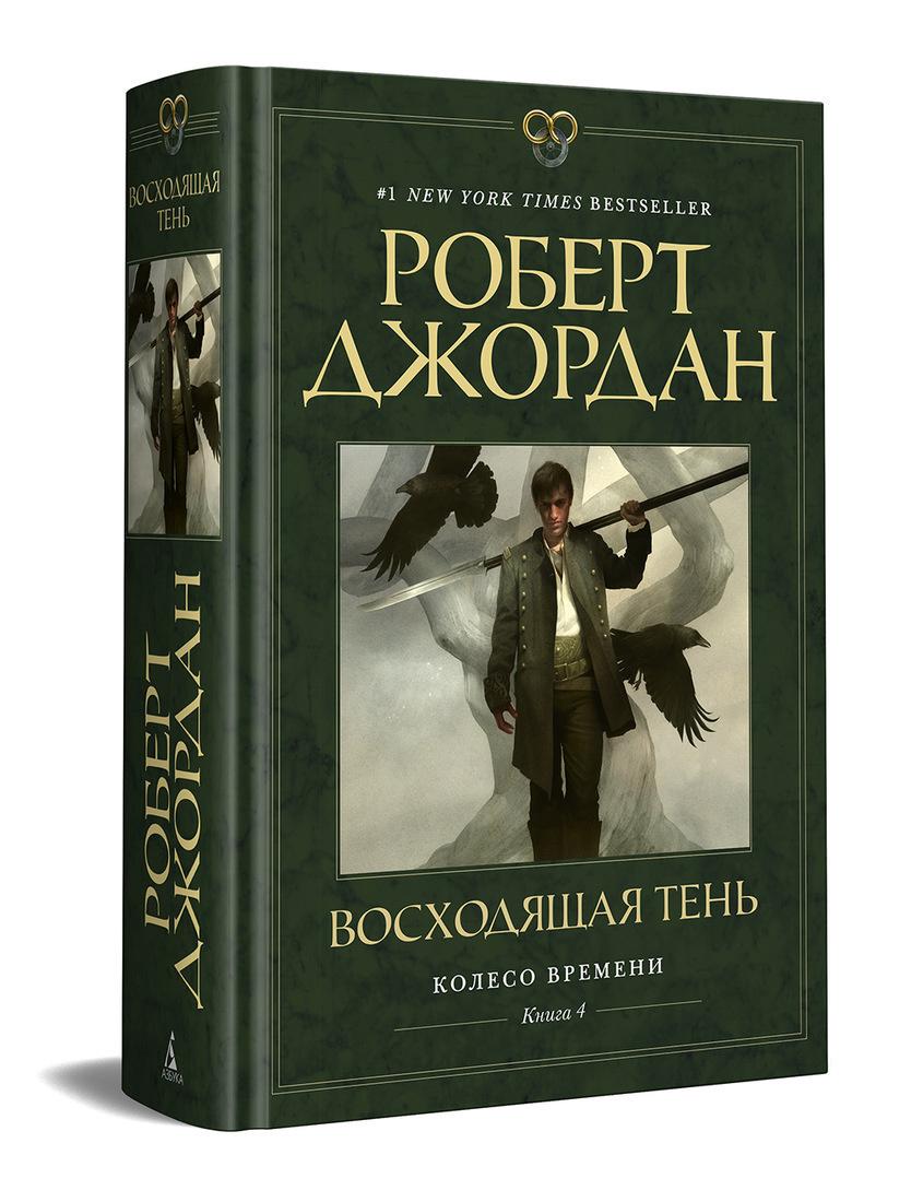 Колесо Времени. Книга 4. Восходящая Тень | Джордан Роберт  #1