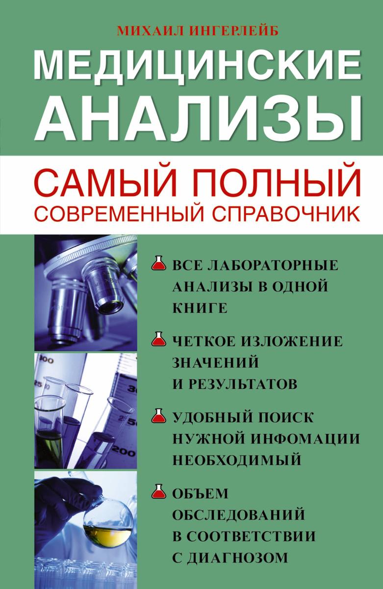 Медицинские анализы. Самый полный справочник | Ингерлейб Михаил Борисович  #1