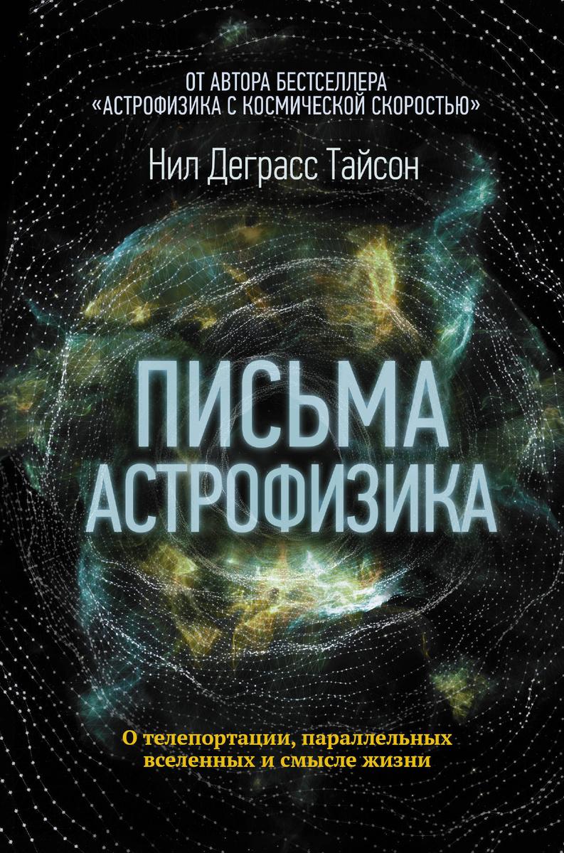 Письма астрофизика | Тайсон Нил Деграсс #1
