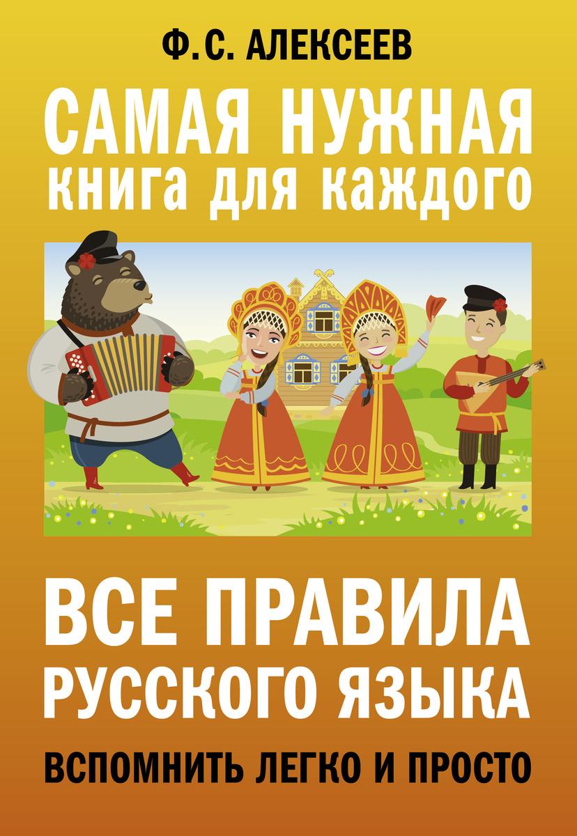 Все правила русского языка. Вспомнить легко и просто | Нет автора  #1