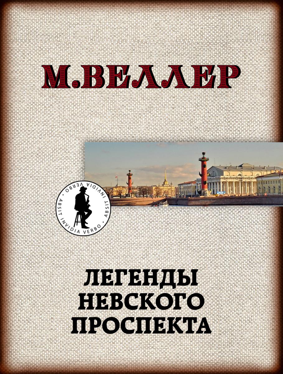 Легенды Невского проспекта | Веллер Михаил Иосифович #1