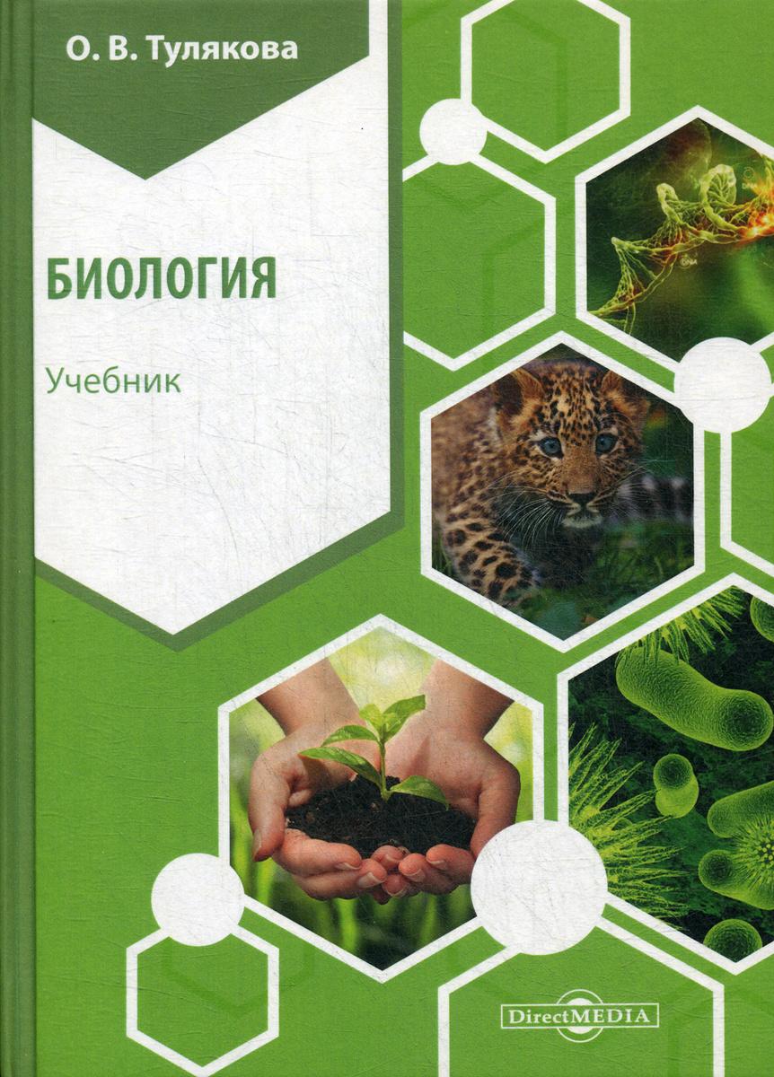 Биология. Учебное пособие #1