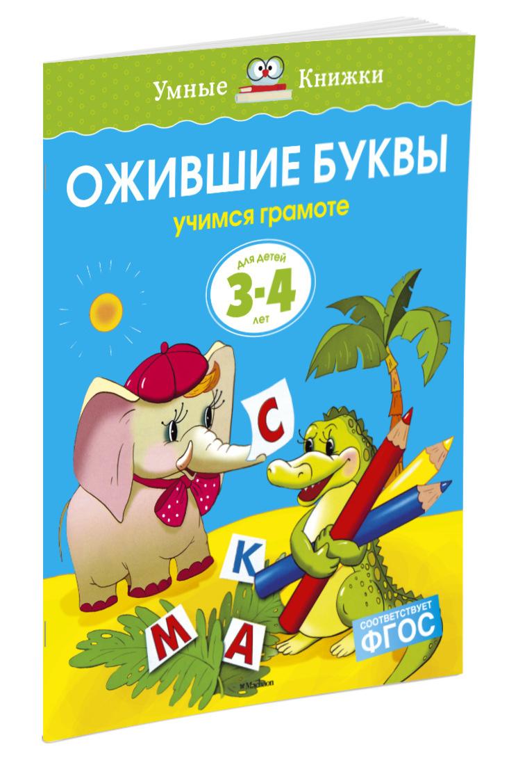 Ожившие буквы (3-4 года) | Земцова Ольга #1