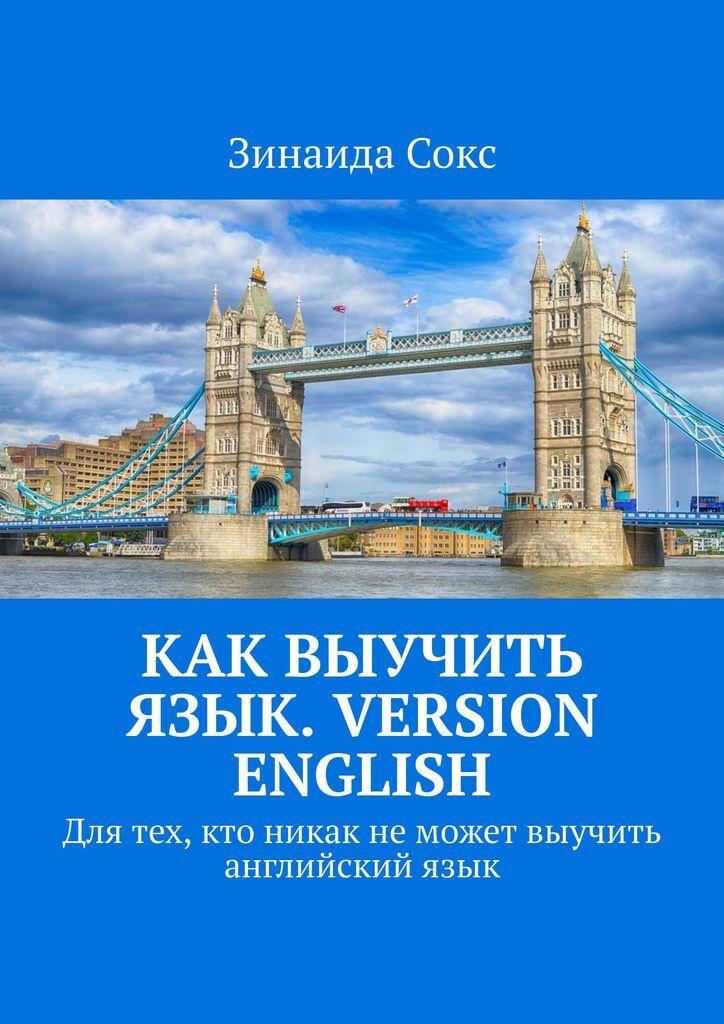 Как выучить язык. Version English #1