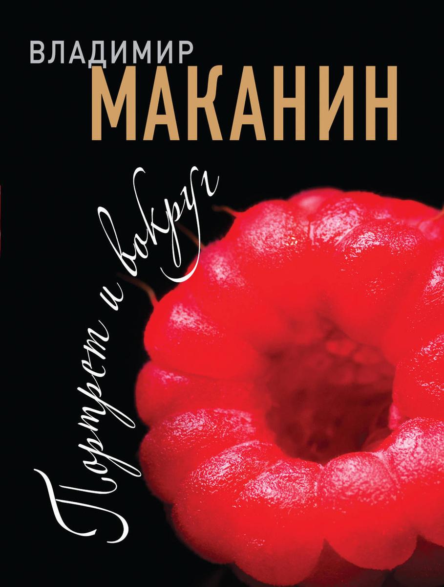 Портрет и вокруг | Маканин Владимир Семенович #1