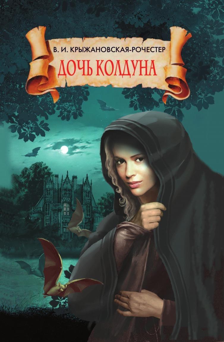 Дочь колдуна #1