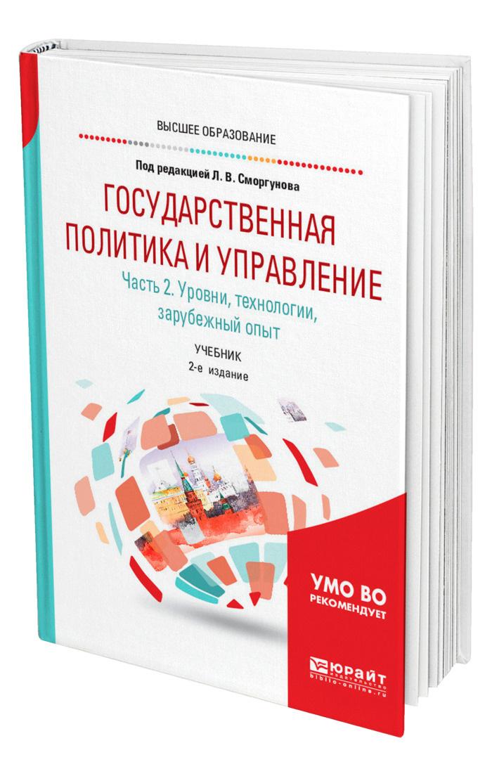 Государственная политика и управление в 2 частях. Часть 2. Уровни, технологии, зарубежный опыт  #1