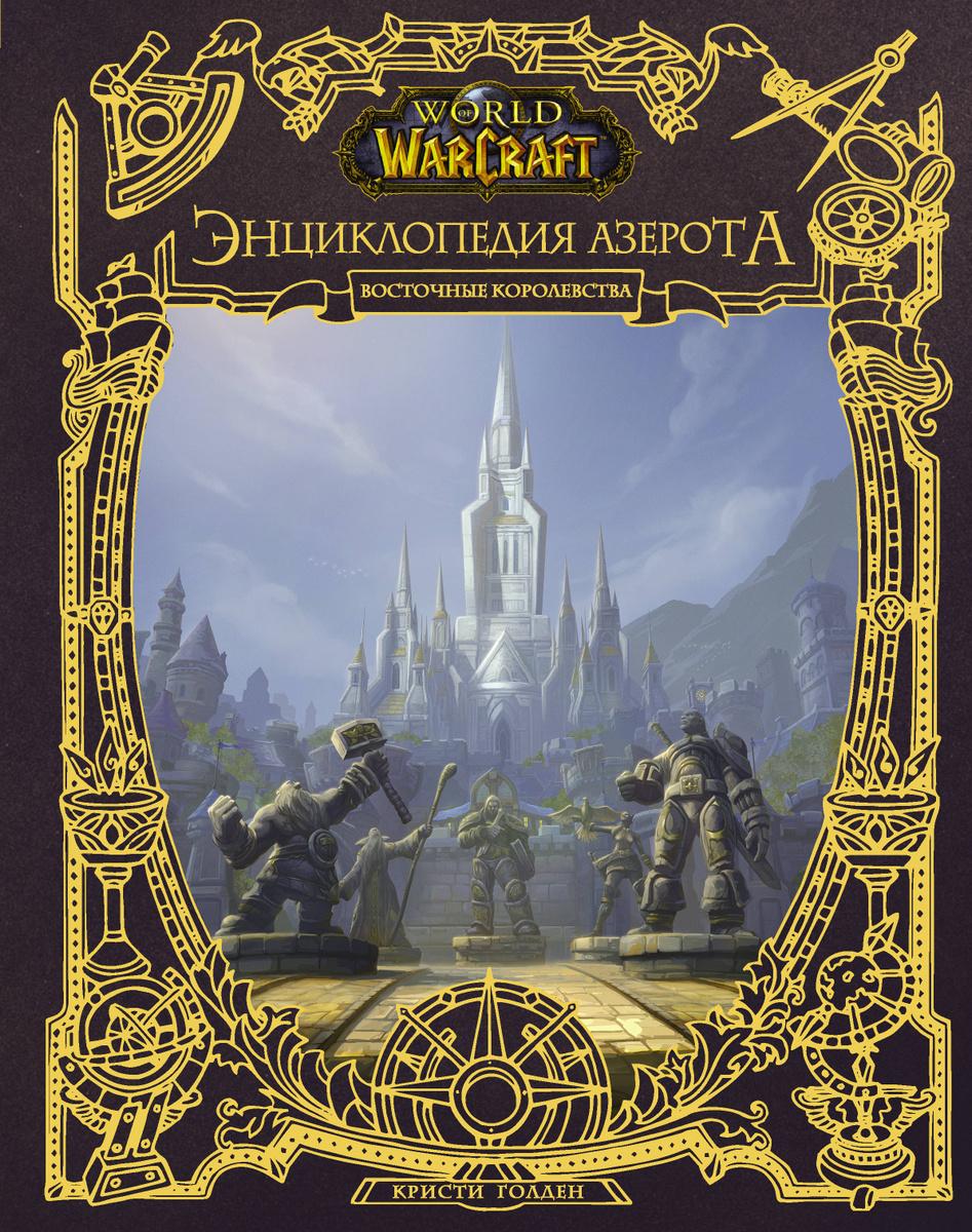 World of WarCraft. Энциклопедия Азерота: Восточные королевства | Голден Кристи  #1