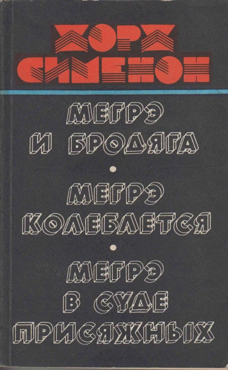 """Книга """"Мегрэ и бродяга. Мегрэ колеблется. Мегрэ в суде присяжных"""" Ж. Сименон Рига 1983 Мягкая обл. 3 #1"""