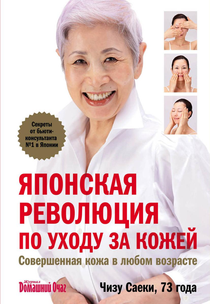 Японская революция по уходу за кожей. Совершенная кожа в любом возрасте / Japanese Skincare Revolution #1