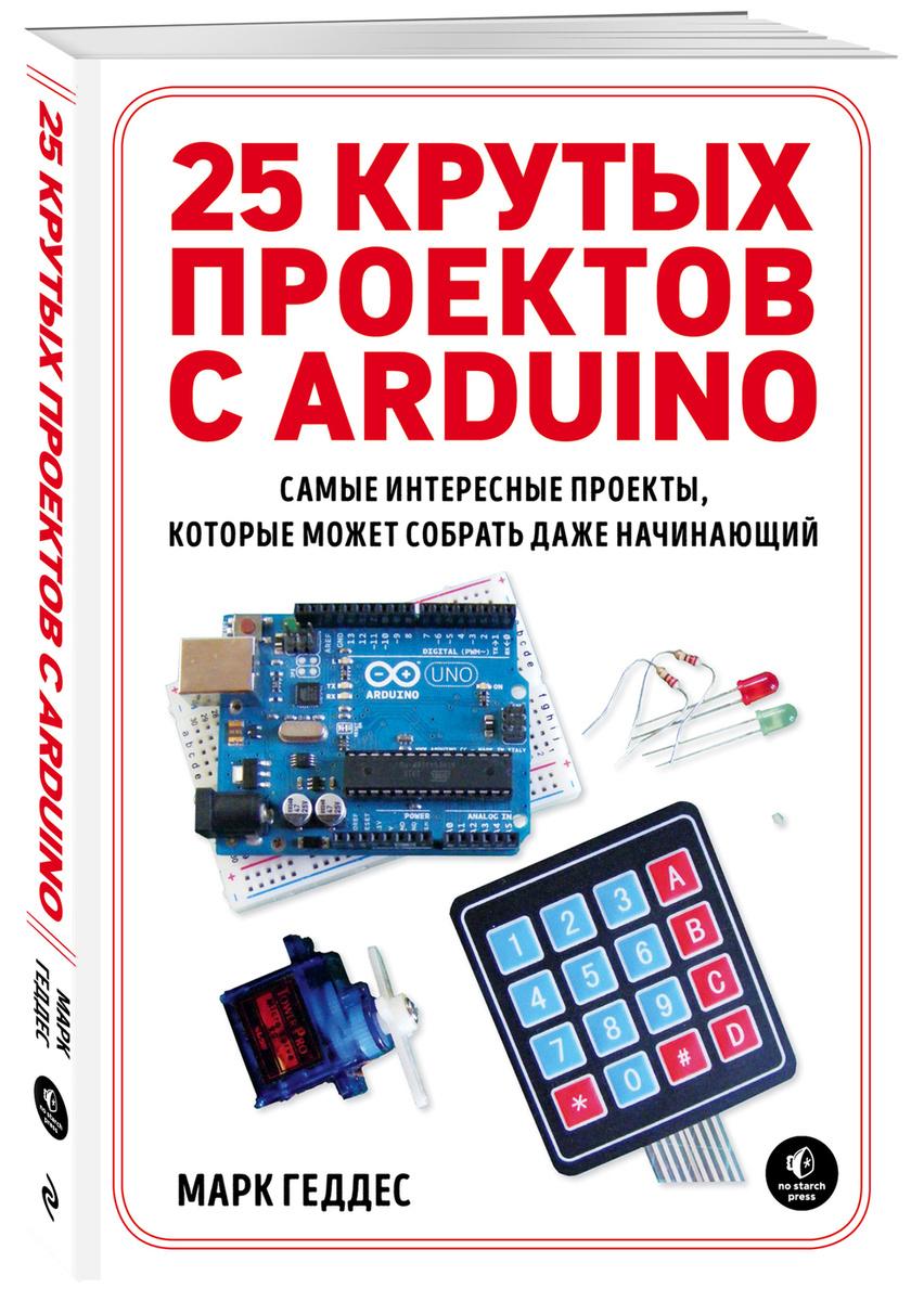 25 крутых проектов с Arduino | Геддес Марк #1