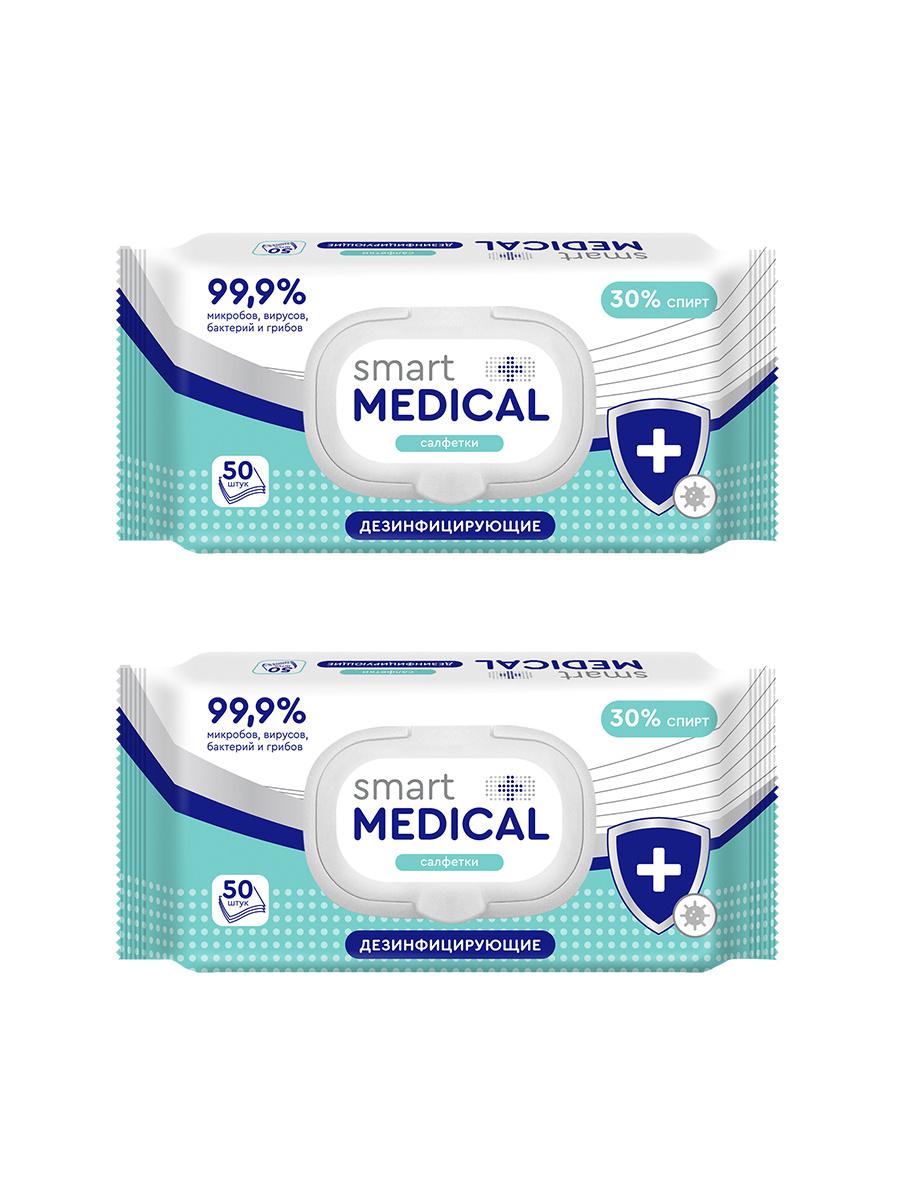 Smart medical/Влажные салфетки дезинфицирующие №50 с пластиковым клапаном, в наборе из 2 упаковок  #1