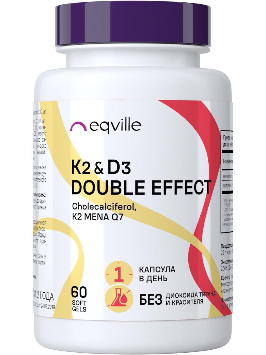 Витамины К2 + Д3, для поддержания здоровья сердечно-сосудистой системы, костей  #1