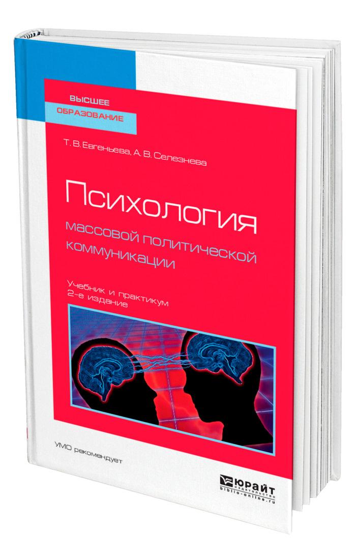 Психология массовой политической коммуникации #1