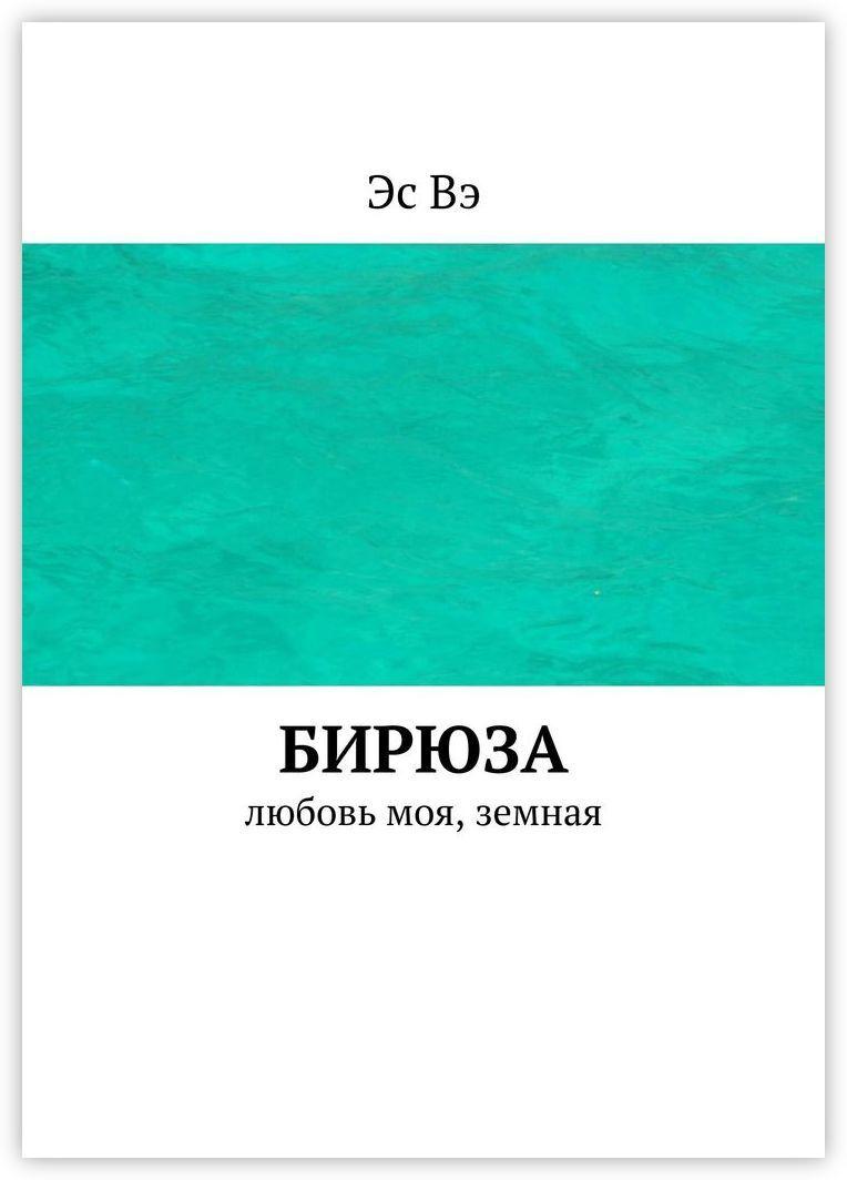 Бирюза #1