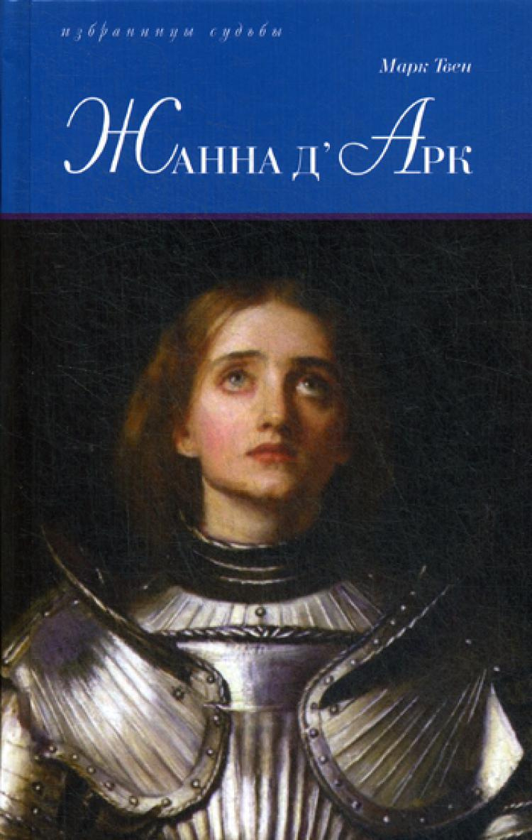 Жанна д'Арк #1