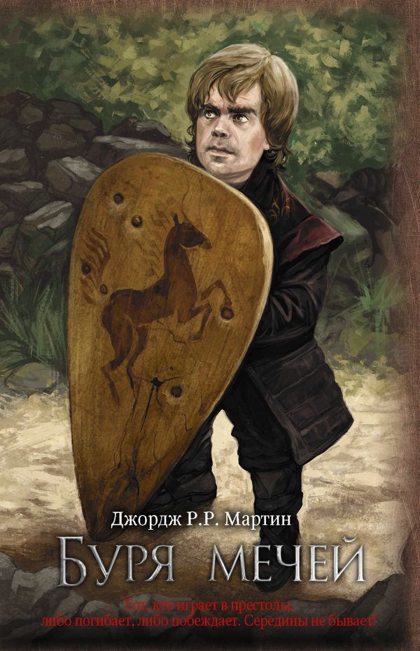 Буря мечей   Мартин Джордж Р.Р. #1