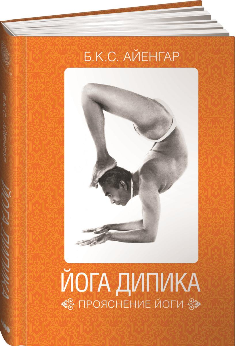 Йога Дипика: Прояснение йоги   Айенгар Беллур Кришнамачар Сундарараджа  #1
