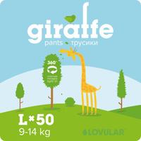 Lovular Трусики-подгузники Giraffe L 9-14 кг 50 шт. Наши лучшие предложения