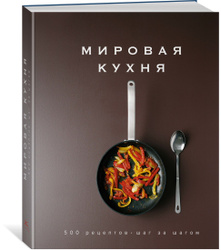 Мировая кухня. 500 рецептов. Шаг за шагом | Манье-Морено Марианна. Лучшие книги в подарок