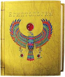 Египтология | Стир Дугал А.. Лучшие книги в подарок